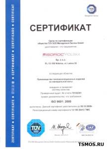 726_1220511672_certyfikat-iso-pol.jpg