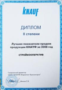 730_diplom-knauf-produkciya-2008.png